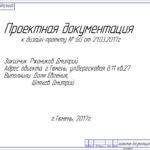 Титульный лист дизайн-проекта по адресу: город Тюмень, улица Вересковая, дом 11, квартира 27